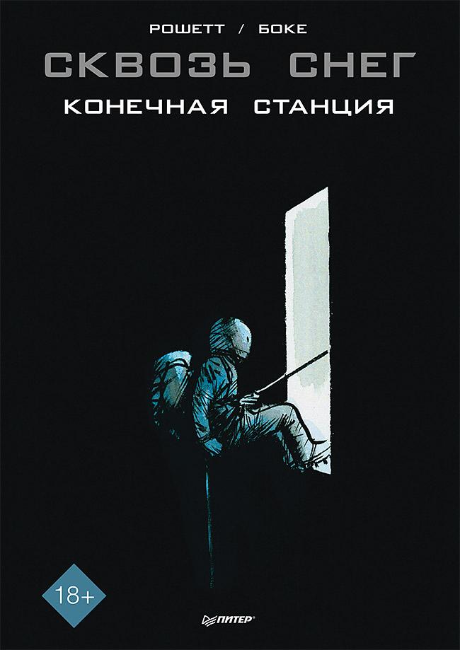 Читаем комикс «Сквозь снег: Конечная станция» 1