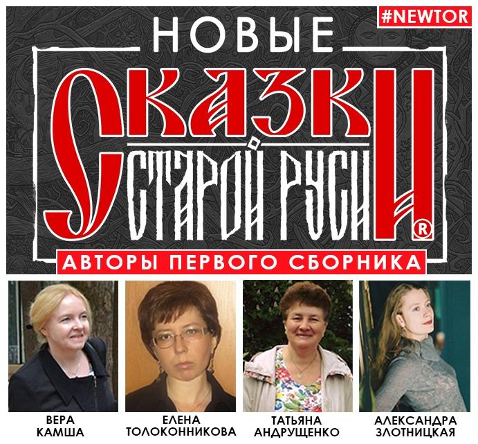Вера Камша напишет рассказы длясборника «Сказки Старой Руси»Папсуева 1