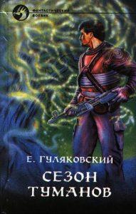 Прекрасное далёко, будь! Что писали бывшие советские фантасты в двухтысячных 24