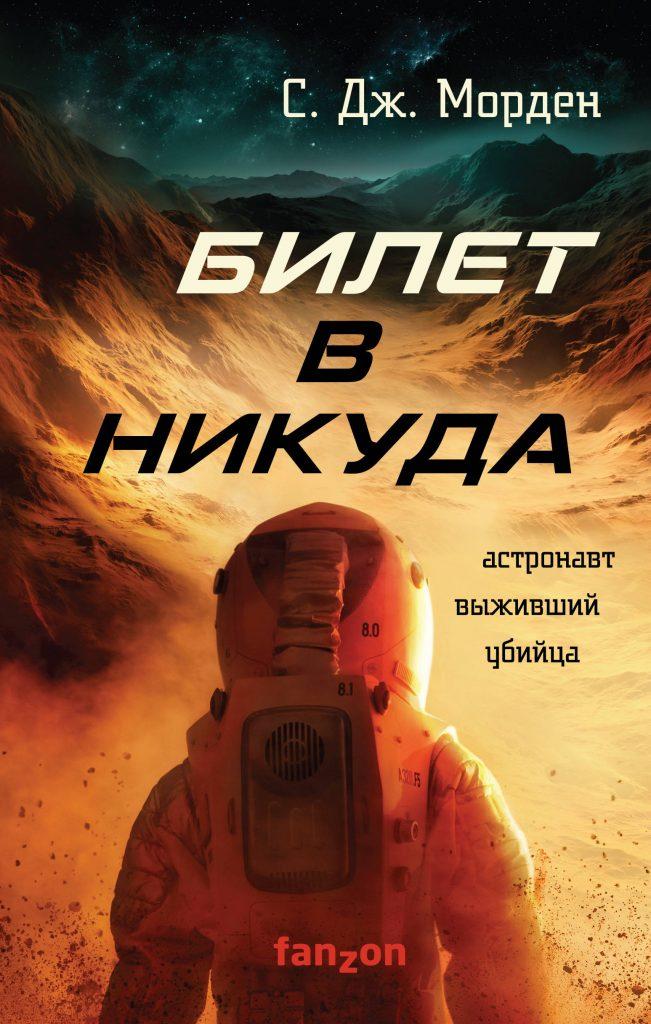 Космическая фантастика о ближайшем будущем