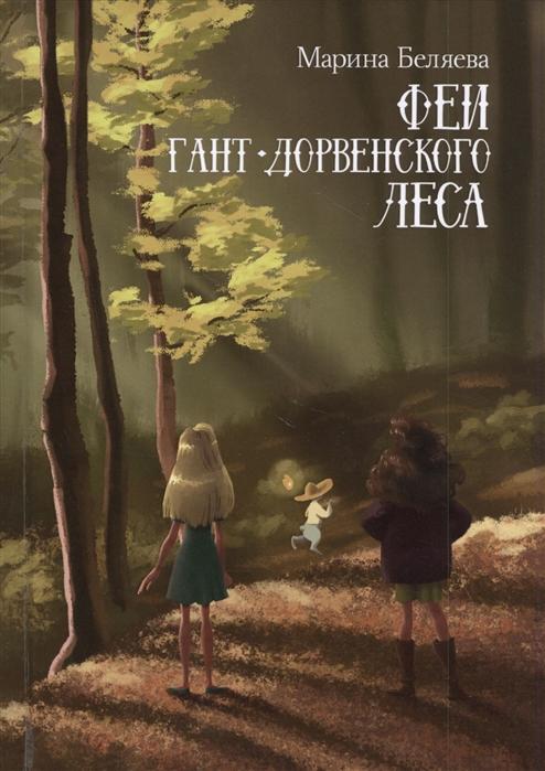 Читаем книгу Марины Беляевой «Феи Гант-Дорвенского леса» 1