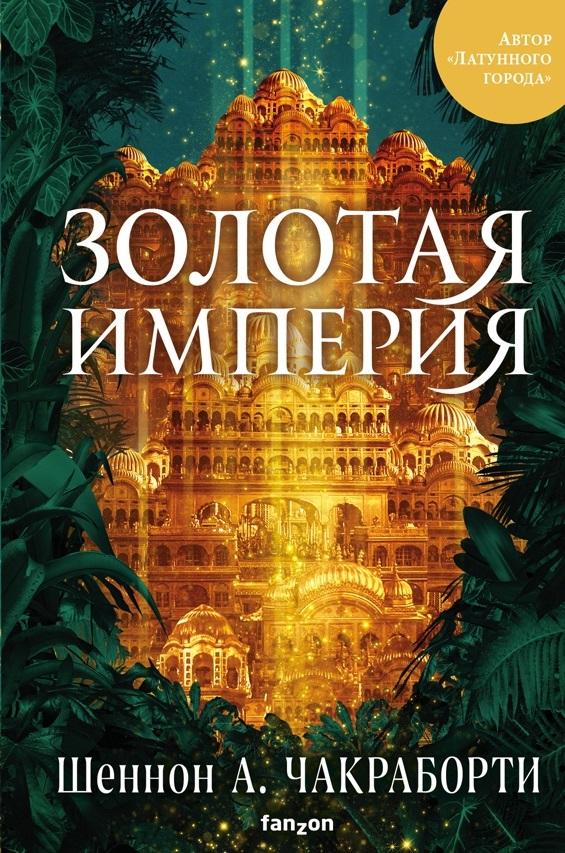 Читаем книгу «Золотая империя» Шеннон Чакраборти — финал «Трилогии Дэвабада»