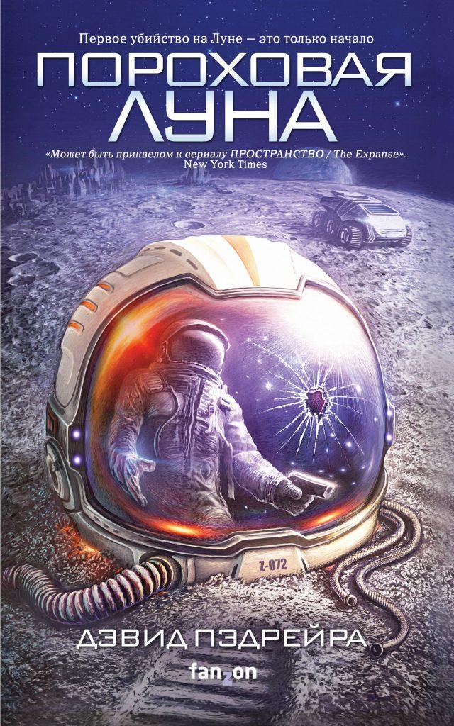 Космическая фантастика о ближайшем будущем 1