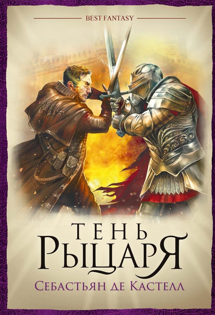 Читаем книгу «Тень рыцаря» Себастьяна де Кастелла 1