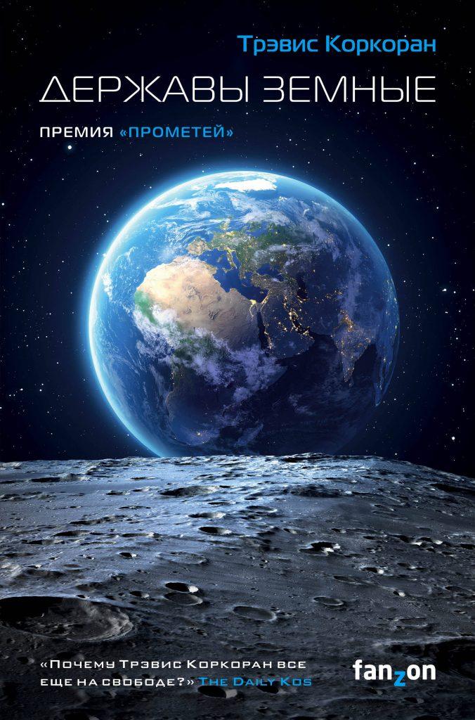 Космическая фантастика о ближайшем будущем 3