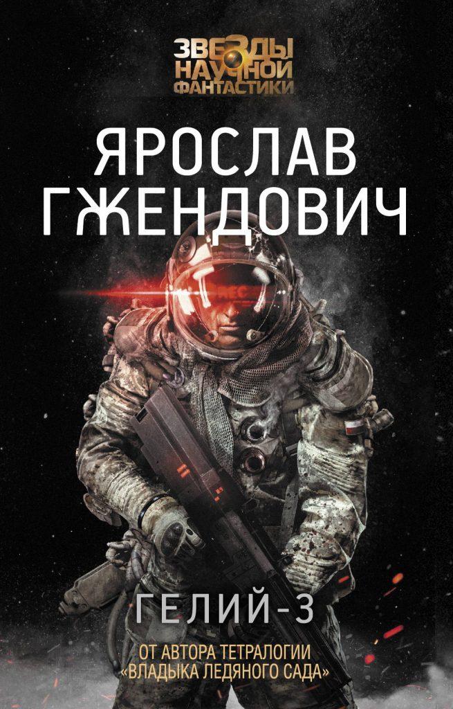Космическая фантастика о ближайшем будущем 4