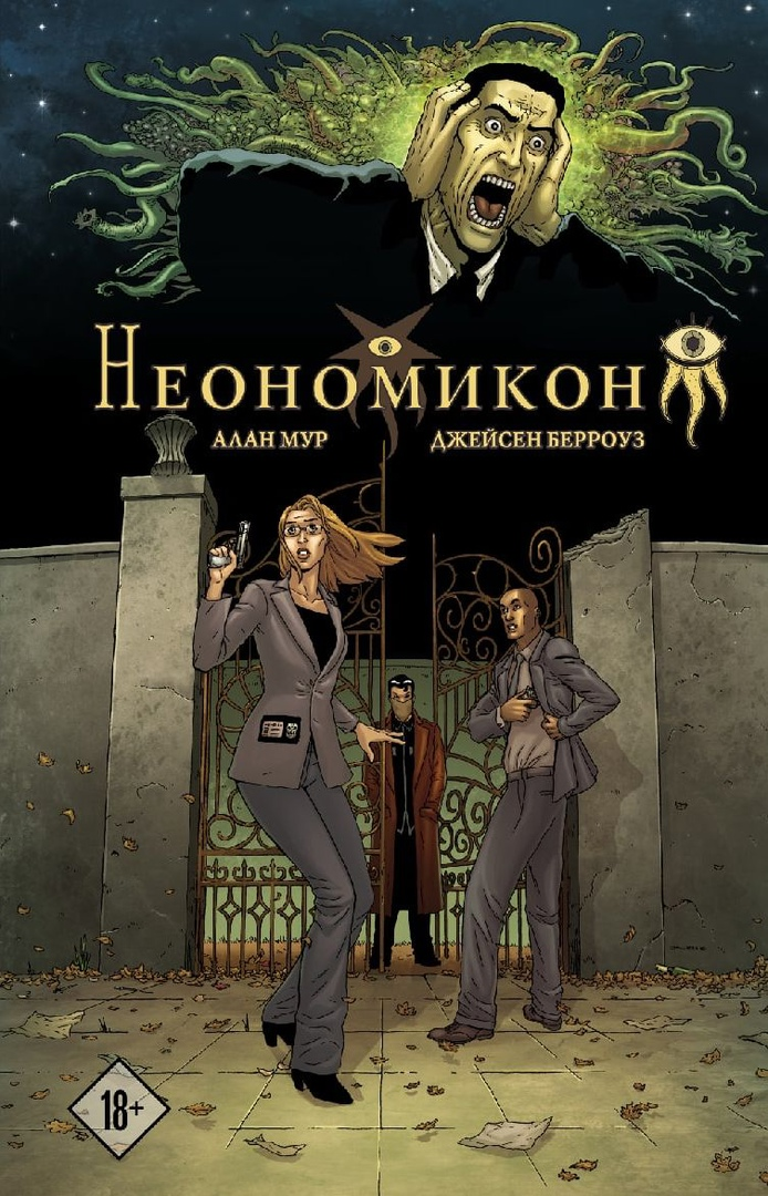Читаем комикс «Неономикон» 1