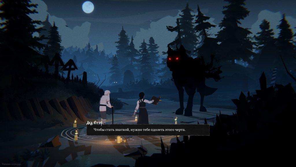 «Чёрная книга»: демоверсия RPG про пермскую ведьму 5