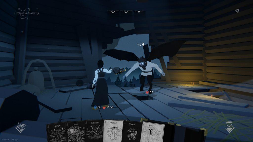 «Чёрная книга»: демоверсия RPG про пермскую ведьму 9