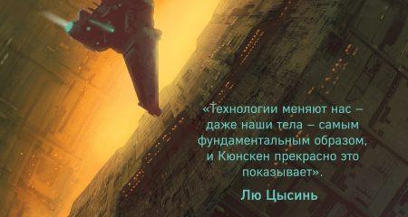 Дерек Кюнскен «Квантовый волшебник»