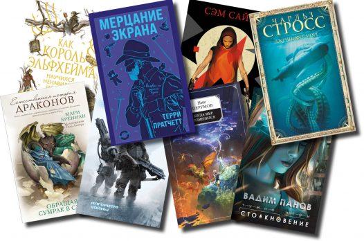 Что почитать из фантастики? Книжные новинки февраля 2021 22