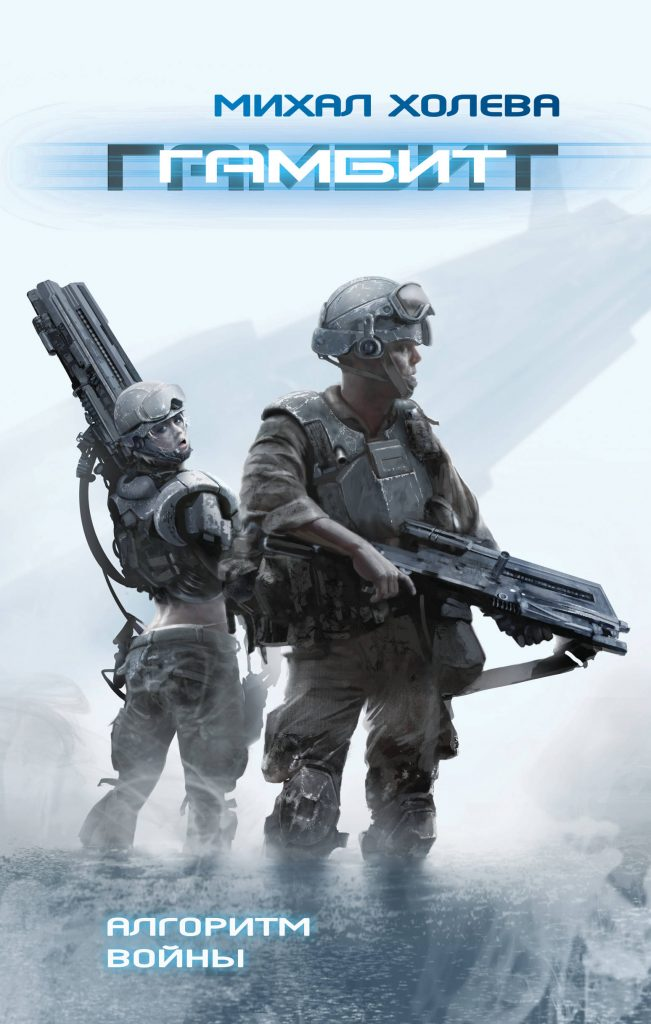 Что почитать из фантастики? Книжные новинки февраля 2021 1
