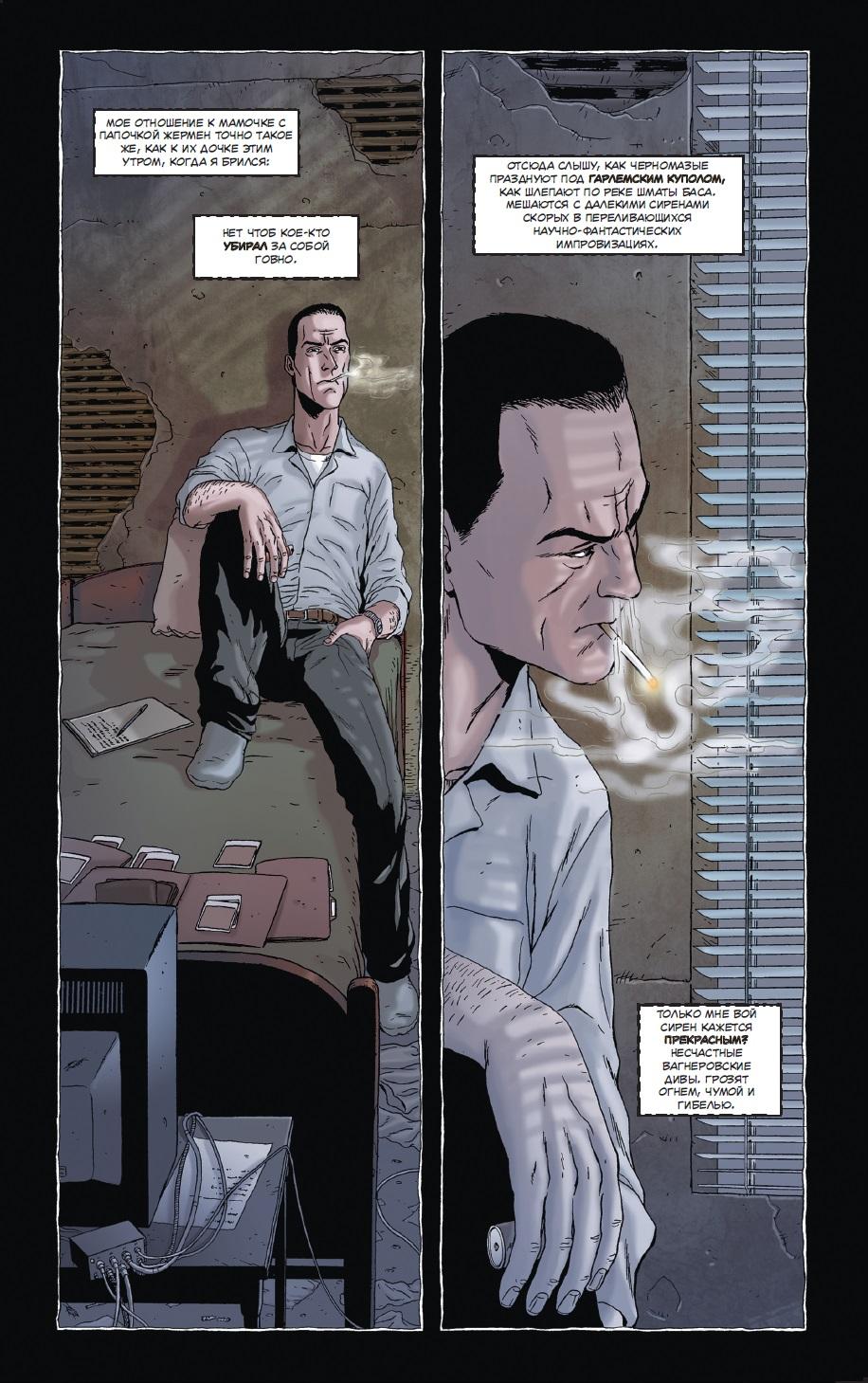 Читаем комикс «Неономикон» 4
