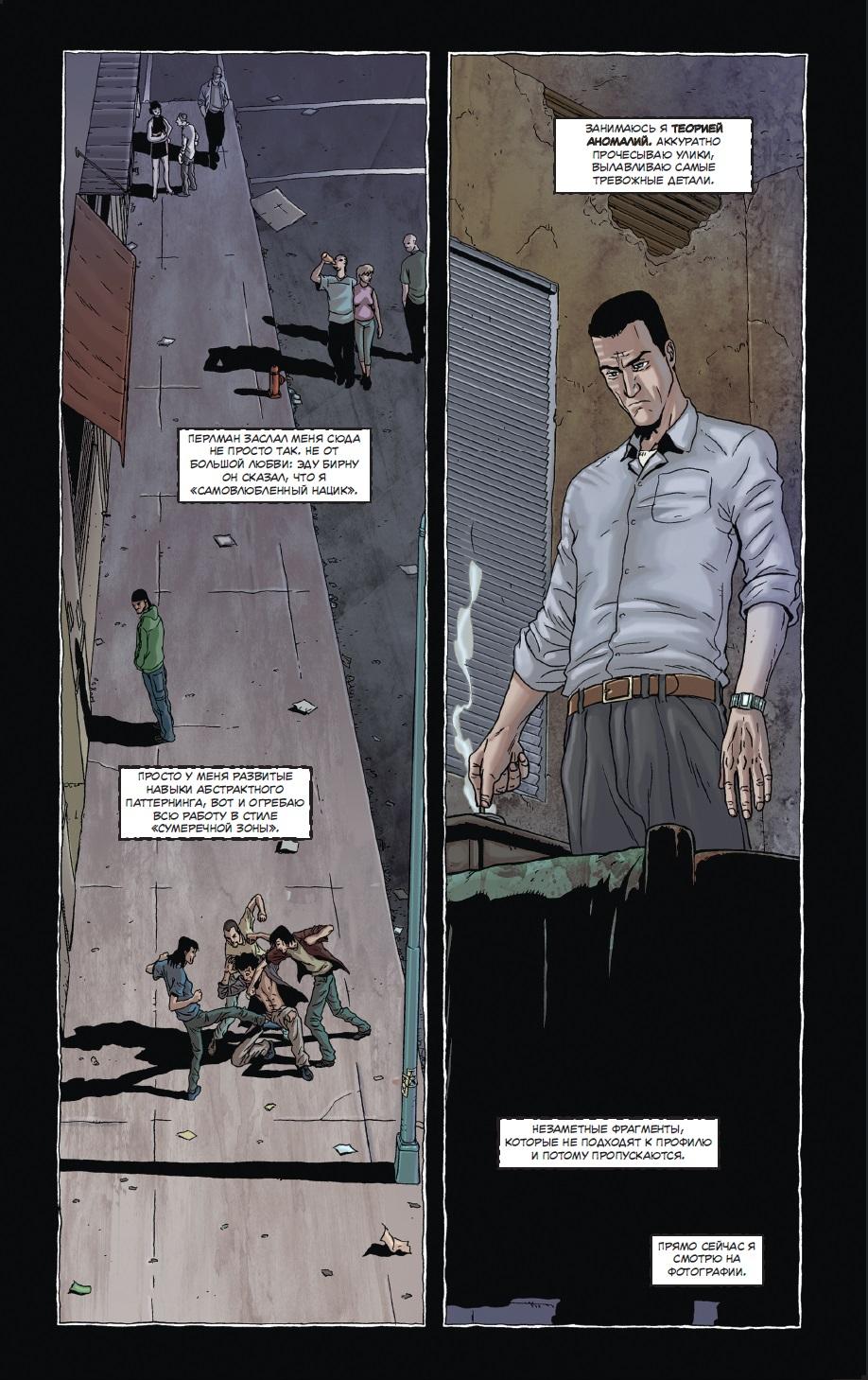 Читаем комикс «Неономикон» 6