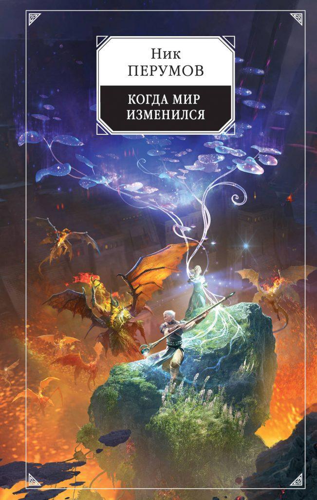 Что почитать из фантастики? Книжные новинки февраля 2021 4