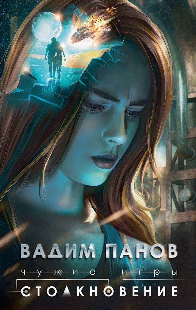 Что почитать из фантастики? Книжные новинки февраля 2021
