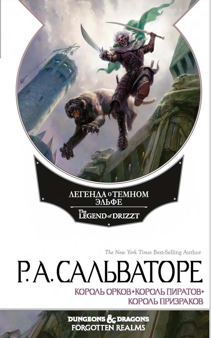 Что почитать: антология «Второе поколение» по Dragonlance и шестой омнибус историй проТёмного эльфа 1