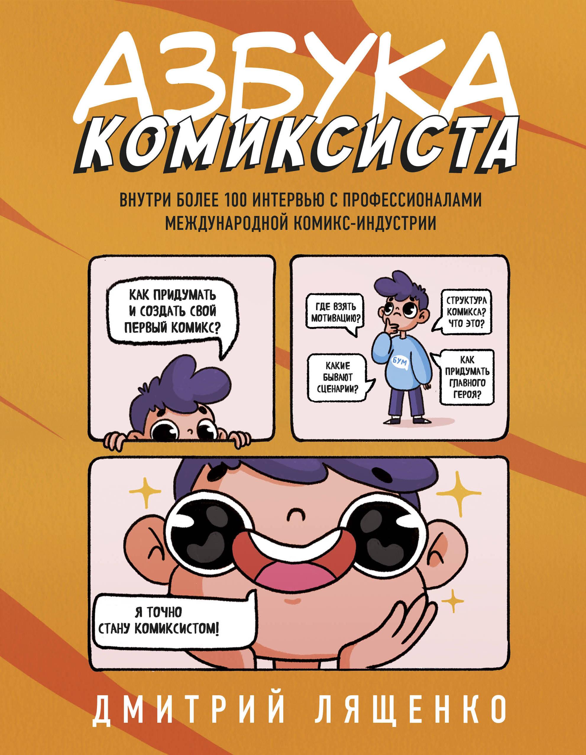 Читаем книгу «Азбука комиксиста. Как придумать и создать свой первый комикс» 1