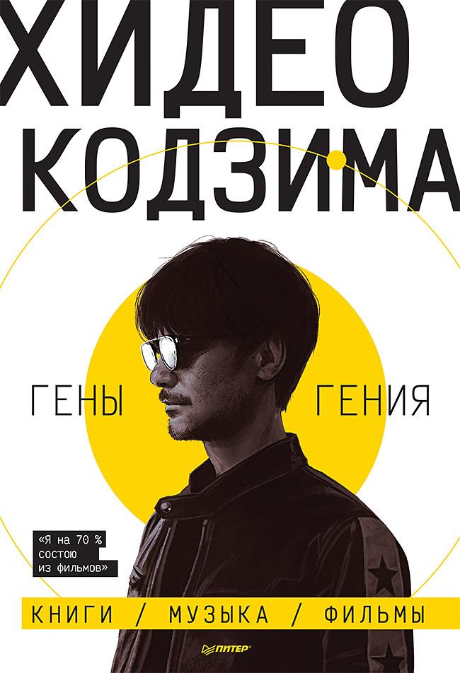 Читаем книгу «Хидео Кодзима. Гены гения» 1
