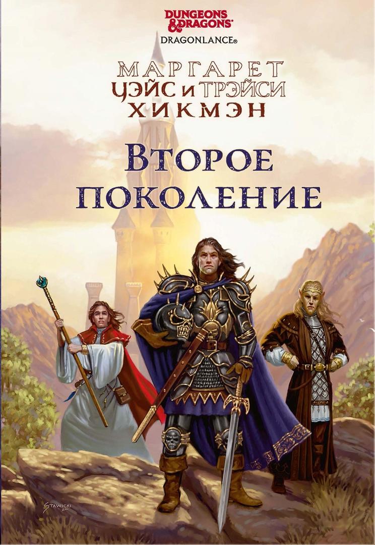 Что почитать: антология «Второе поколение» по Dragonlance и шестой омнибус историй проТёмного эльфа 2
