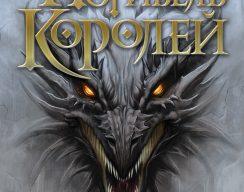 Читаем книгу: Дженн Лайонс «Погибель королей»