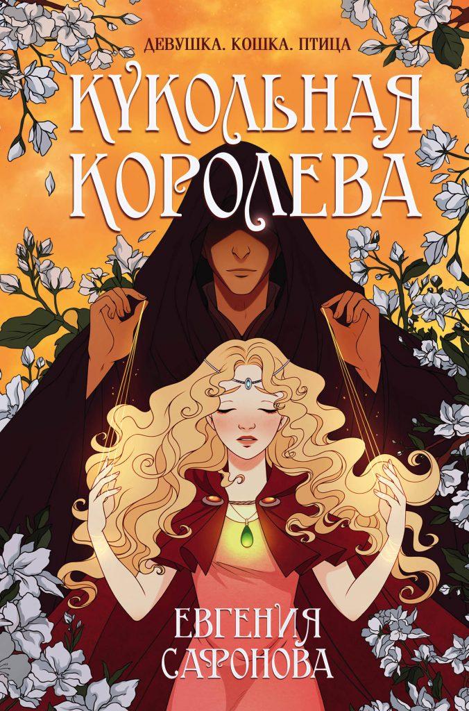 Евгения Сафонова «Кукольная королева»