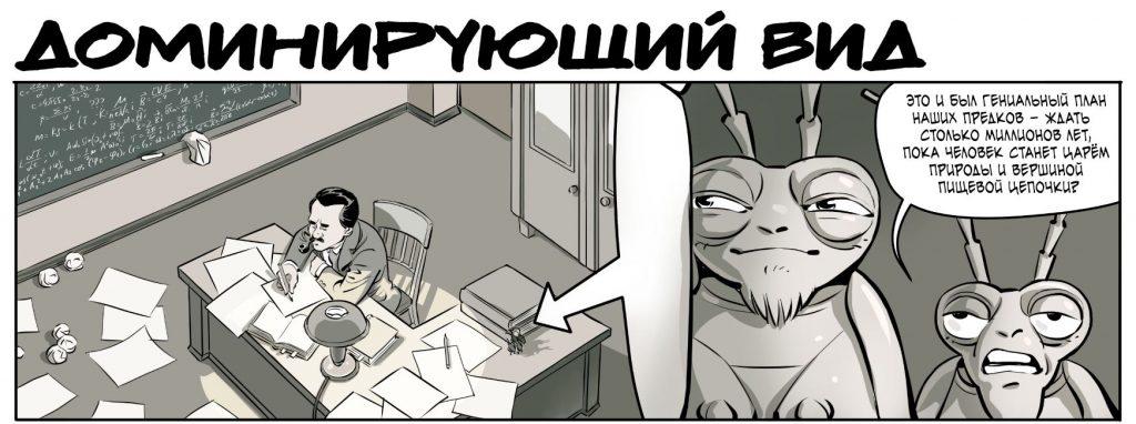 Комикс: доминирующий вид 1