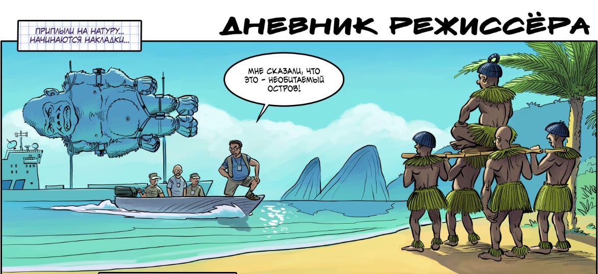 Комикс: Годзилла против Кинг-Конга 1