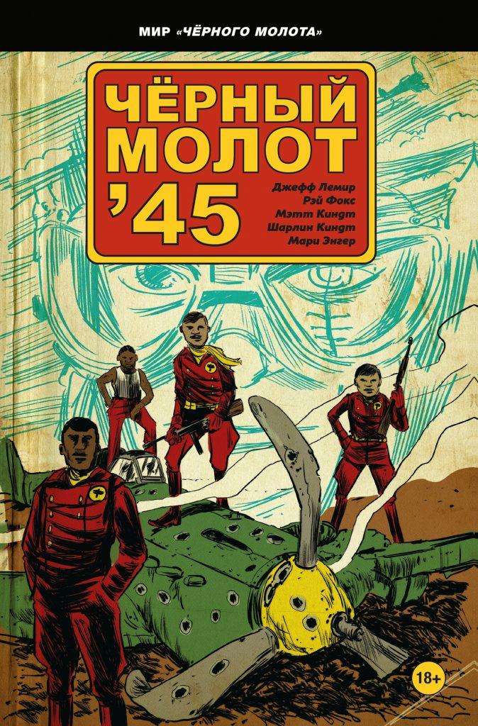 Главные комиксы зимы 2020–2021 10