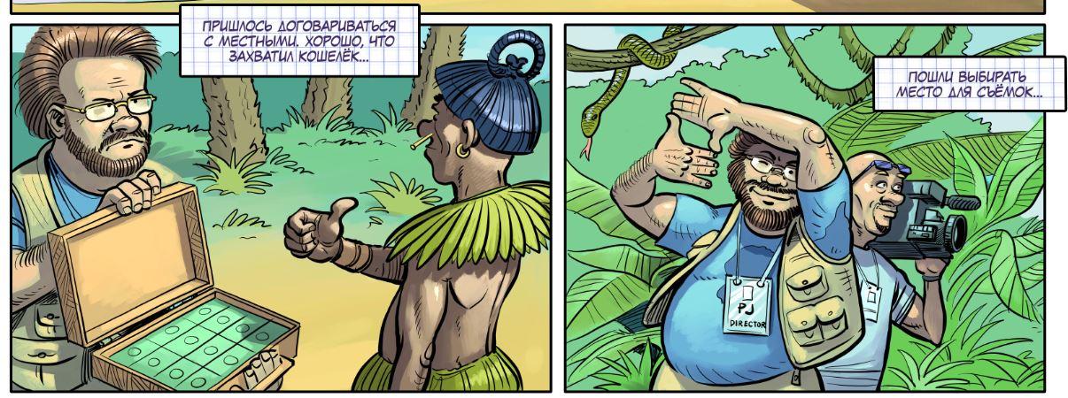 Комикс: Годзилла против Кинг-Конга 2