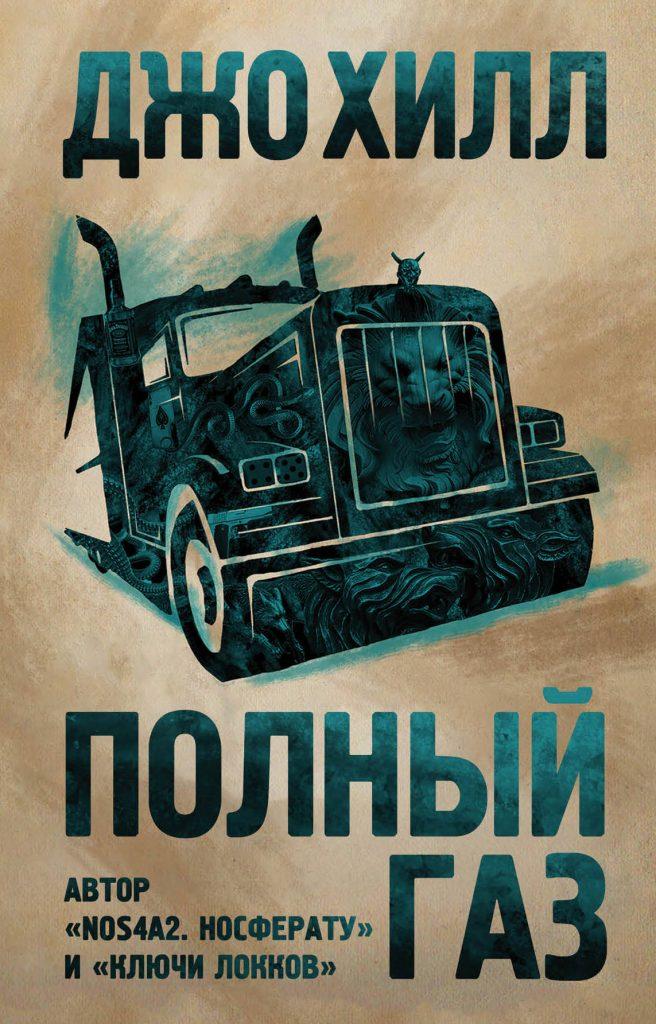 Авторские сборники от прославленных фантастов 3