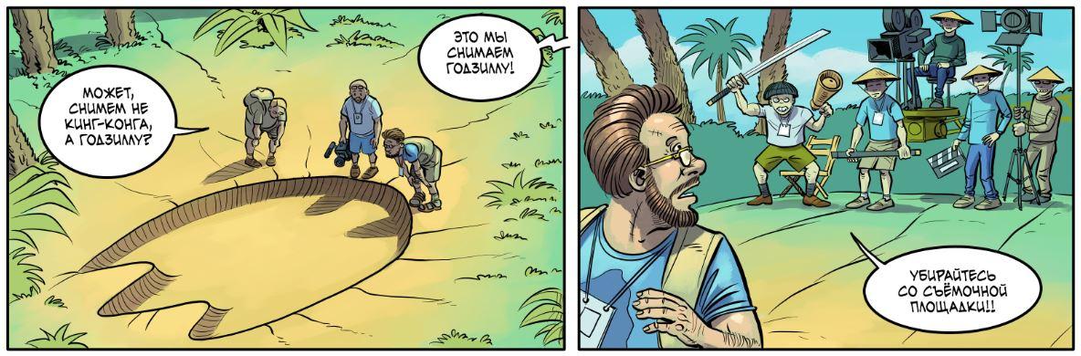 Комикс: Годзилла против Кинг-Конга 3