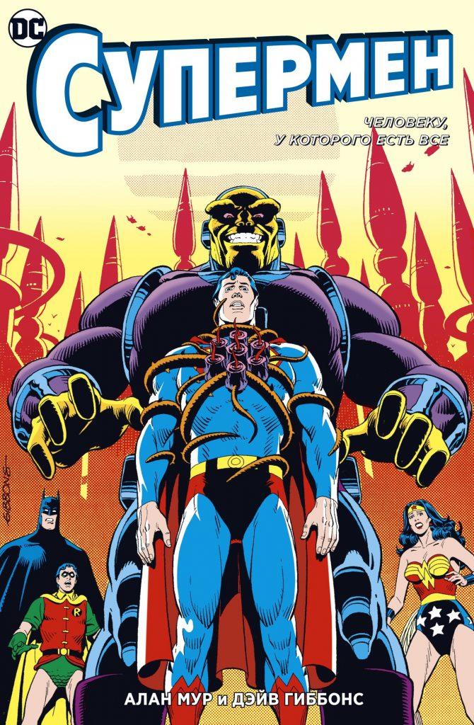 Главные комиксы зимы 2020–2021 2