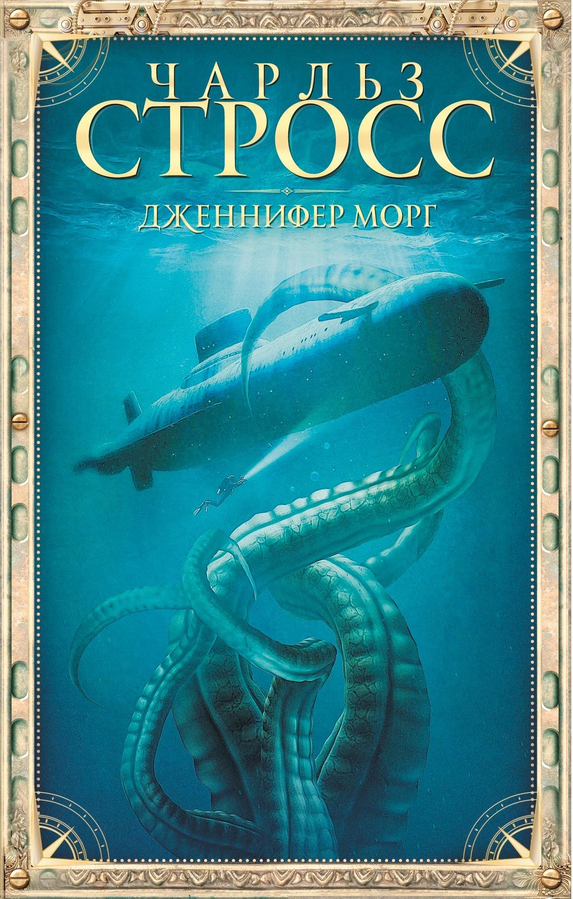 Читаем книгу «Дженнифер Морг»Чарльза Стросса: смесь бондианы и мифов Ктулху 1