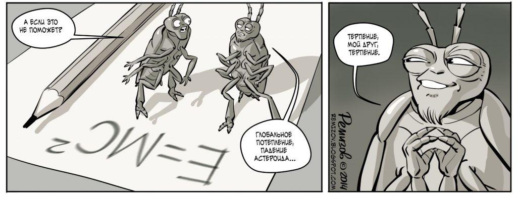 Комикс: доминирующий вид 4