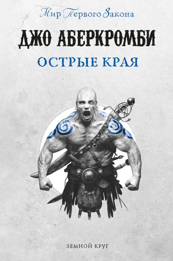 Авторские сборники от прославленных фантастов 2