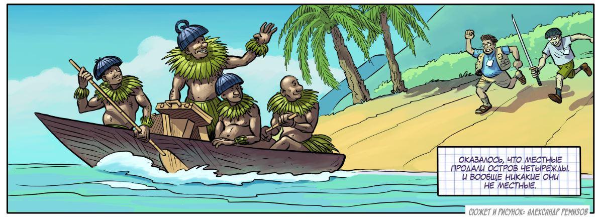 Комикс: Годзилла против Кинг-Конга 4