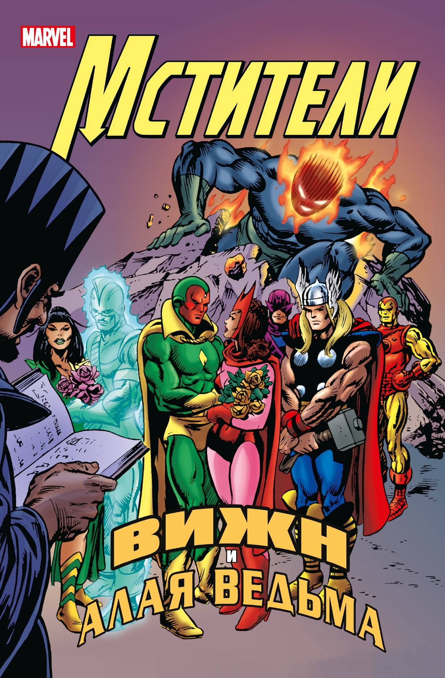 Главные комиксы зимы 2020–2021 7