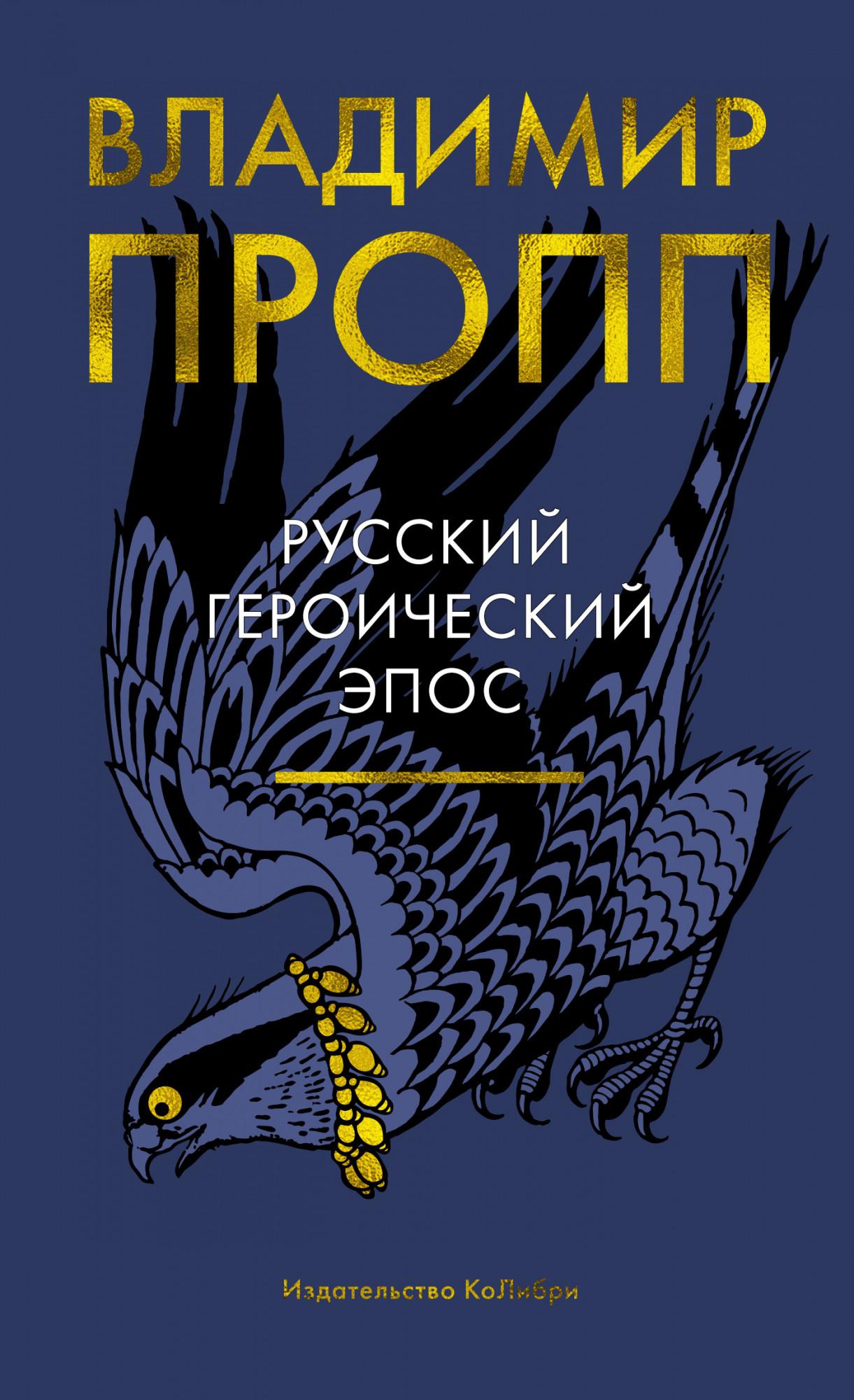 Читаем книгу Владимира Проппа «Русский героический эпос» 1