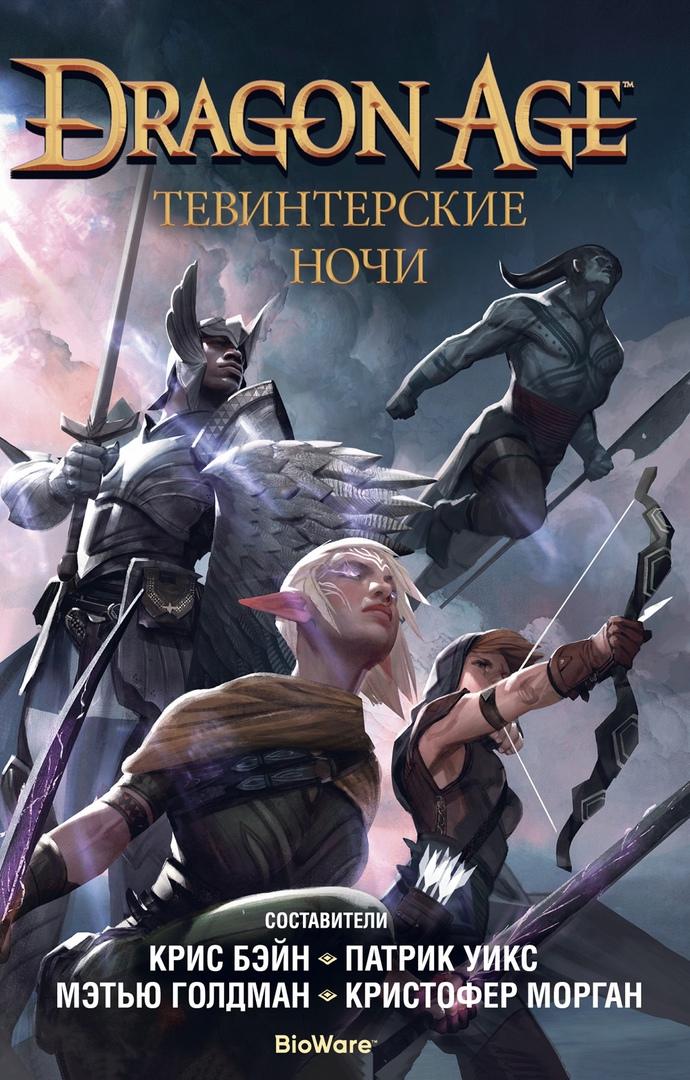 Что почитать: «Предел»Сергея Лукьяненко и «Dragon Age: Тевинтерские ночи» 2