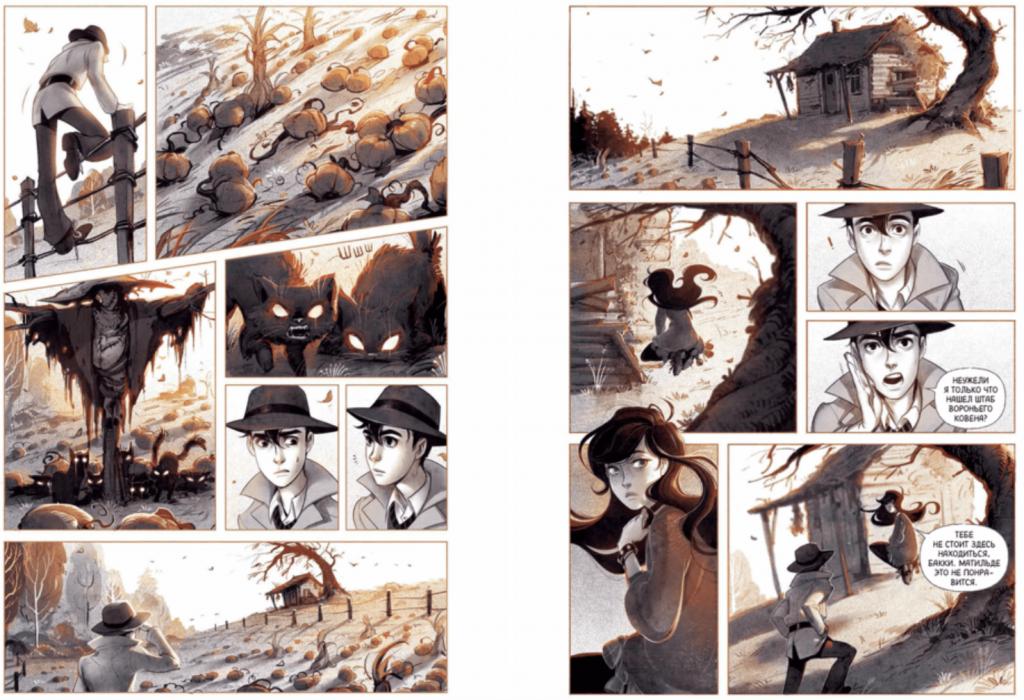 """Амулет, мир тибетских духов и город ведьм: три фантастических комикса """"МИФ"""" 5"""