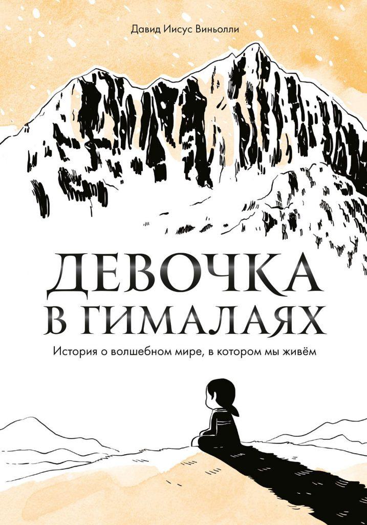 """Амулет, мир тибетских духов и город ведьм: три фантастических комикса """"МИФ"""" 7"""