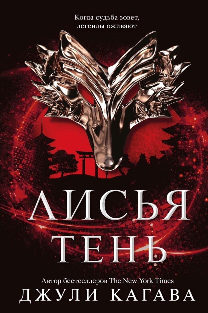 Читаем книгу «Лисья тень» Джули Кагавы 1