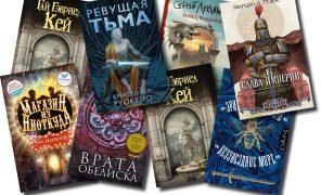 Что почитать из фантастики? Книжные новинки марта 2021