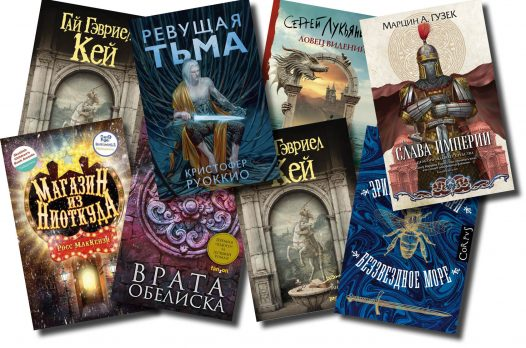 Что почитать из фантастики? Книжные новинки марта 2021 12