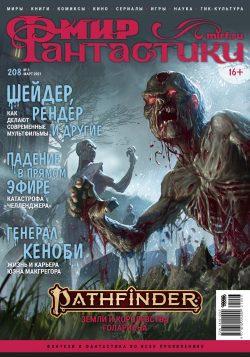 Мир фантастики №208 (март 2021)