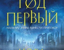 Что почитать из фантастики? Книжные новинки марта 2021 7