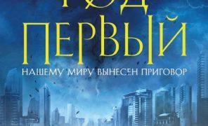 Нора Робертс «Год первый»: лучик надежды на фоне гибели цивилизации