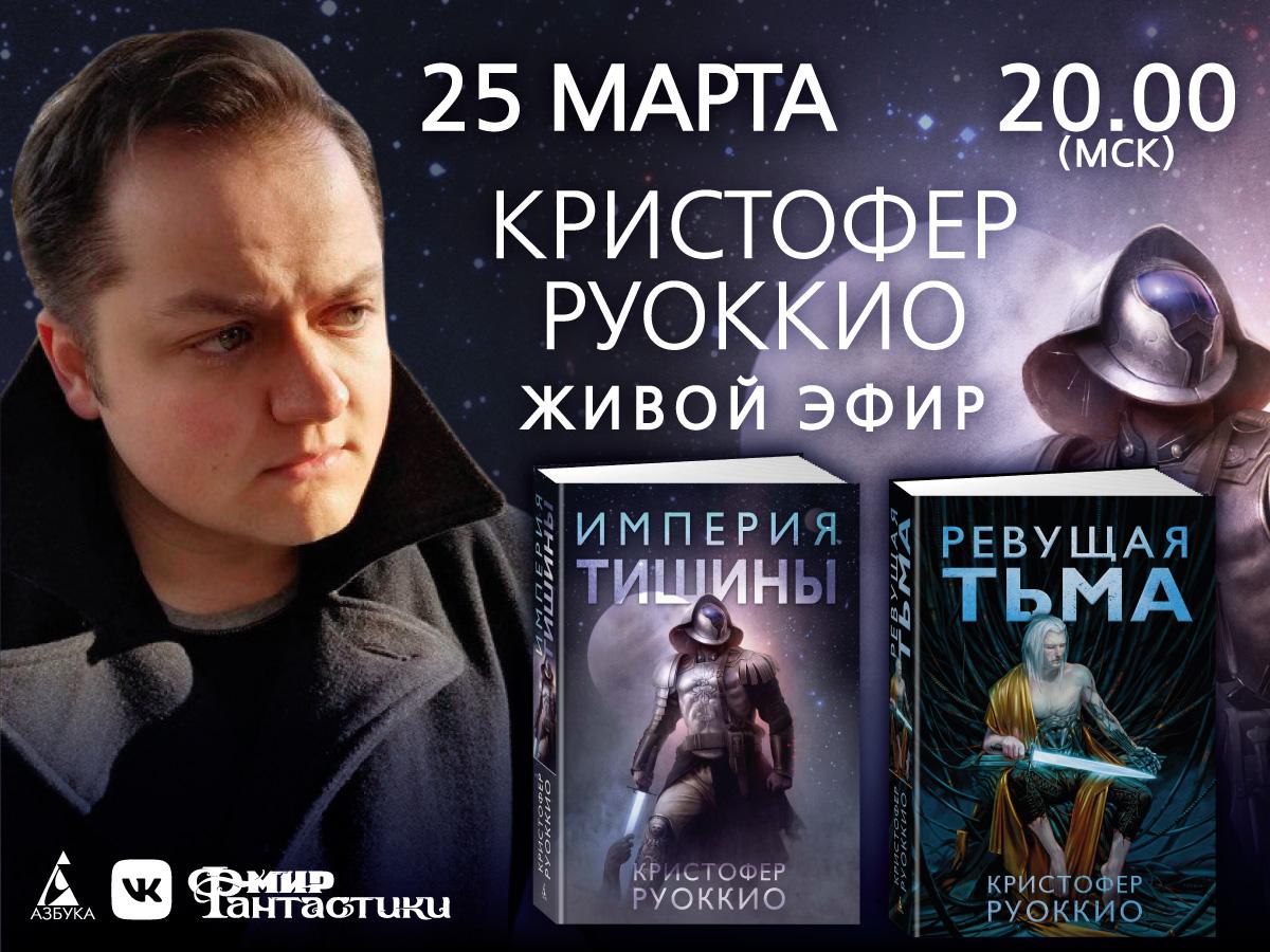 Анонс стрима: 25 марта проведём онлайн-интервью списателем Кристофером Руоккио