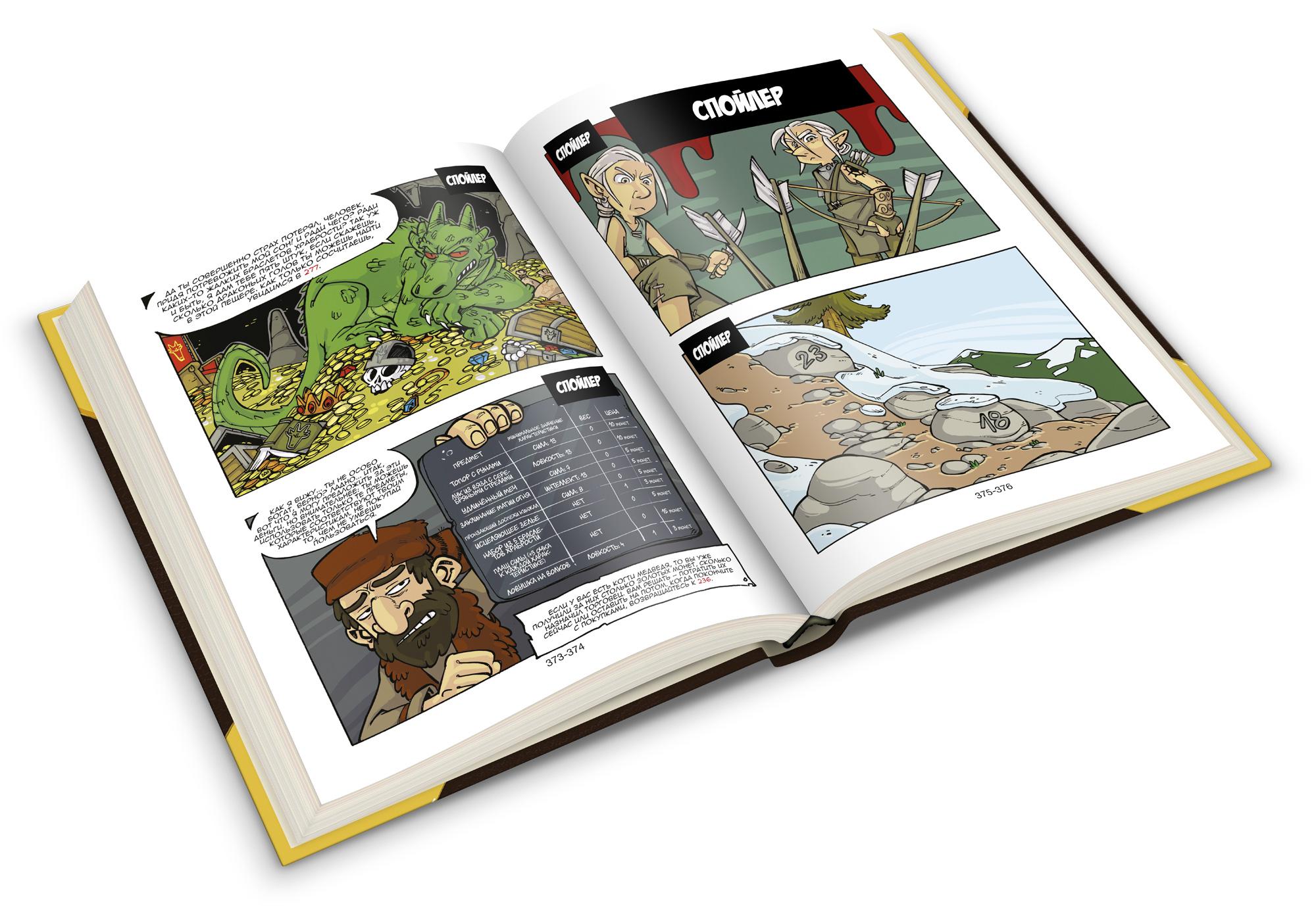 Комикс-игра «Легенда орыцарях»: приключение дляначинающих ролевиков 3
